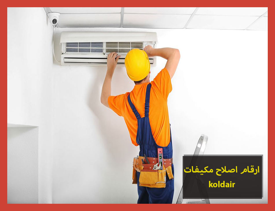 ارقام اصلاح مكيفات koldair | Koldair Maintenance Center