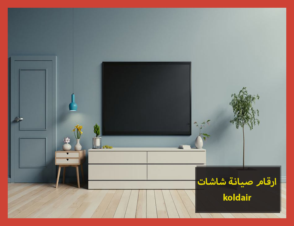ارقام صيانة شاشات koldair | Koldair Maintenance Center