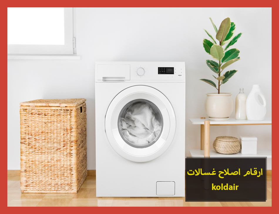 ارقام اصلاح غسالات koldair | Koldair Maintenance Center